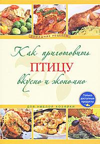 Как приготовить птицу вкусно и экономно как приготовить вкусно и дешево салаты