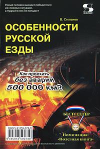 В. Степанов Особенности русской езды. Как проехать без аварий 500000 км? какое авто можно до 500000