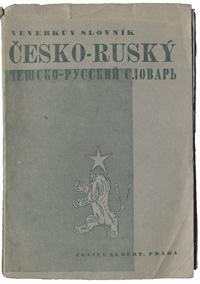 Карманный словарь чешско-русский