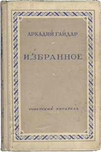 Аркадий Гайдар. Избранное аркадий гайдар военная тайна горячий камень