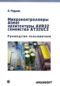 П. Редькин Микроконтроллеры Atmel архитектуры AVR32 семейства АТ32UC3 (+ DVD-ROM) free shipping at90s2313 10pc at90s2313 10pi at90s2313 atmel 10pcs lot 100
