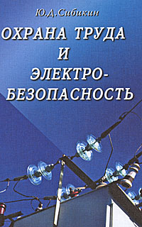Ю. Д. Сибикин Охрана труда и электробезопасность