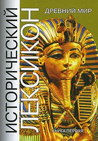 Исторический лексикон. Древний мир. В 2 книгах. Книга 1