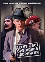 Александр Панкратов-Черный  (