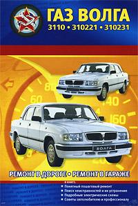 В. Покрышкин ГАЗ-3110; 310221; 310231. Практическое руководство фаркоп газ 3110 объемный бампер