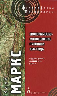 Карл Маркс Экономическо-философские рукописи 1844 года и другие ранние философские работы