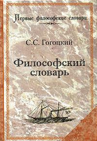 С. С. Гогоцкий Философский словарь словари и переводчики