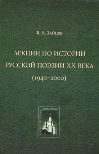 Лекции по истории русской поэзии ХХ века (1940-2000)