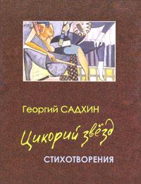 Георгий Садхин Цикорий звезд георгий богач проглоченные миллионы сборник