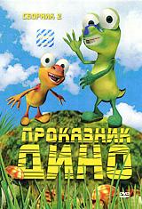 Проказник Дино. Сборник 2 пима солнечный