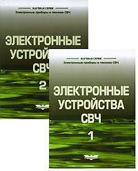 Электронные устройства СВЧ (комплект из 2 книг)