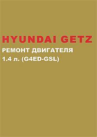 М. Е. Миронов, Н. В. Омелич Hyundai Getz с 2002 г. в. Ремонт бензинового двигателя 1.4 л. Руководство по ремонту