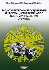 Ю. М. Перунов, К. И. Фомичев, Л. М. Юдин Радиоэлектронное подавление информационных каналов систем управления оружием