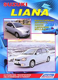 Suzuki Liana. Модели 2001-2007 года выпуска с двигателем М16 (1,6 л). Устройство, техническое обслуживание и ремонт suzuki df2 5s в днепропетровске