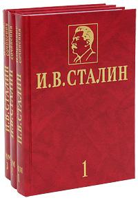 И. В. Сталин И. В. Сталин. Избранные сочинения (комплект из 3 книг) новик и иван новиков избранные сочинения 3 томах комплект