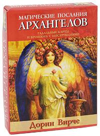 Магические послания Архангелов (+ набор из 45 карт). Дорин Вирче