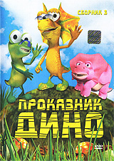 Проказник Дино. Сборник 3 пима солнечный