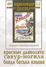 Zakazat.ru Красные дьяволята / Савур-могила / Банда батьки Кныша