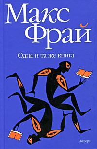 Макс Фрай Одна и та же книга фрай м одна и та же книга