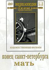 Конец Санкт-Петербурга / Мать коровин в конец проекта украина