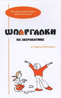 Сергей Реутский Шпаргалка по зверобатике домашний массаж простые техники доступные каждому cd с видеокурсом