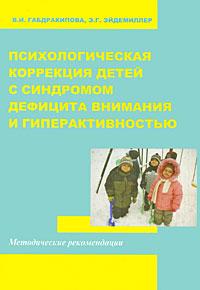 Психологическая коррекция детей с синдромом дефицита внимания и гиперактивностью