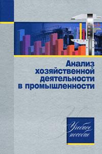 Анализ хозяйственной деятельности в промышленности
