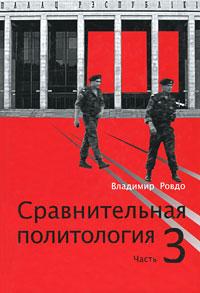 Сравнительная политология. В 3 частях. Часть 3. Политическая система Республики Беларусь