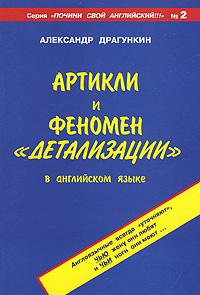 Александр Драгункин Артикли и феномен детализации в английском языке адреса петербурга 48 62 2013 ленфильм