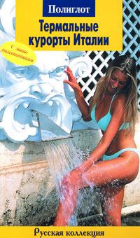 Zakazat.ru: Термальные курорты Италии. Путеводитель с мини-разговорником. И. Сухинина