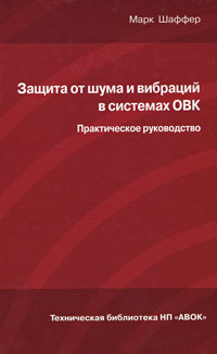 Марк Шаффер Защита от шума и вибраций в системах ОВК