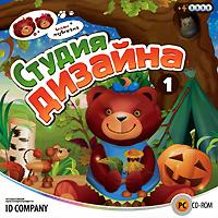 Zakazat.ru Веселые медвежата. Студия дизайна 1