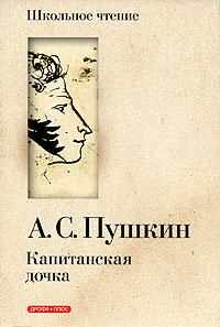 А. С. Пушкин Капитанская дочка а с пушкин капитанская дочка