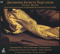 Les Pages & Les Chantres De La Chapelle,Le Poeme Harmonique Перголези. Stabat Mater цена 2017