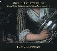 Cafe Zimmermann Бах. Концерты для различных инструментов - II alpha a7 ii m2