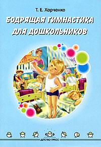 Т. Е. Харченко Бодрящая гимнастика для дошкольников т п трясорукова доброе утро малыш комплексы корригирующей гимнастики и массажно тонизирующих игр для детей дошкольного возраста