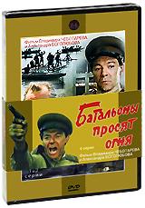 Батальоны просят огня (2 DVD) блокада 2 dvd