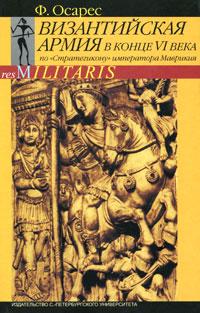 Ф. Осарес Византийская армия в конце VI века по Стратегикону императора Маврикия vi 264 cu vi 264 eu