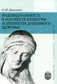 О. И. Даниленко Индивидуальность в контексте культуры. Психология душевного здоровья