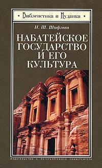 И. Ш. Шифман Набатейское государство и его культура шифман и финикийский язык