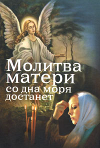 Молитва матери со дна моря достанет. Евгений Дудкин