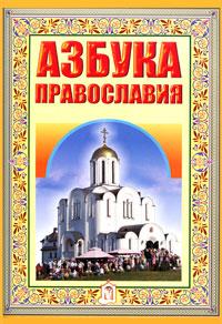 Азбука православия лидия шевчук приголубь меня моя родина