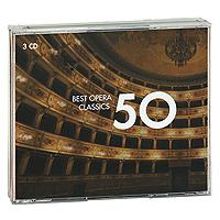 Дэниэл Баренбойм,Бернард Хайтинк,Карл Бем,Джеймс Левайн,Карло Джулини,Роджер Норрингтон Best Opera Classics 50 (3 CD) modeste mignon