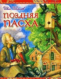 Поздняя Пасха, Русская литература для детей  - купить со скидкой