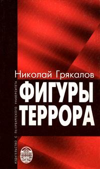Николай Грякалов Фигуры террора ивенс с как небеса темны 1400 дней в тисках нацистского террора