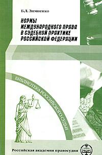 Б. Л. Зимненко Нормы международного права в судебной практике Российской Федерации