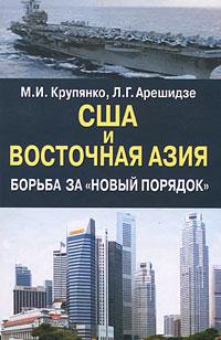 М. И. Крупянко, Л. Г. Арешидзе США и Восточная Азия. Борьба за новый порядок старинные авто в сша