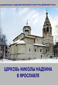 Е. А. Федорычева Церковь Николы Надеина в Ярославле церковь иоанна предтечи в ярославле