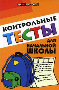 Е. В. Советова Контрольные тесты для начальной школы д е намиот инструменты нагрузочного тестирования
