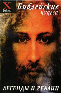 А. А. Алебастрова Библейские чудеса. Легенды и реалии